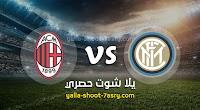 نتيجة مباراة انتر ميلان وميلان اليوم الاحد  بتاريخ 09-02-2020 الدوري الايطالي