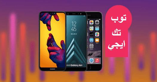 شراء موبايلات تقسيط بدون مقدم و بصوره البطاقه 2019