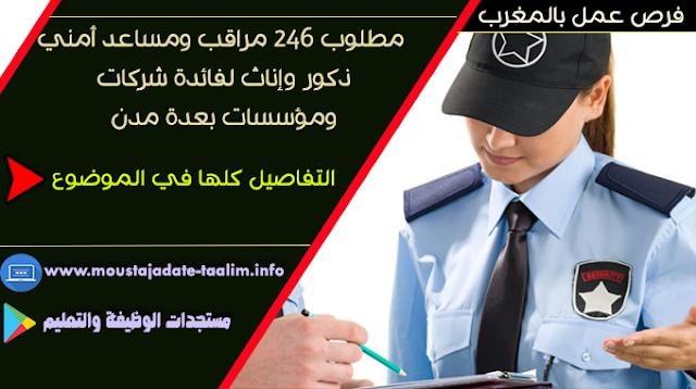 فرص عمل بالمغرب/ مطلوب 246 مراقب ومساعد أمني ذكور وإناث لفائدة شركات ومؤسسات بعدة مدن. التفاصيل كلها في الموضوع