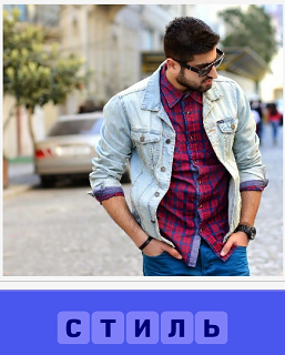 мужчина идет по улице в стильной одежде в очках