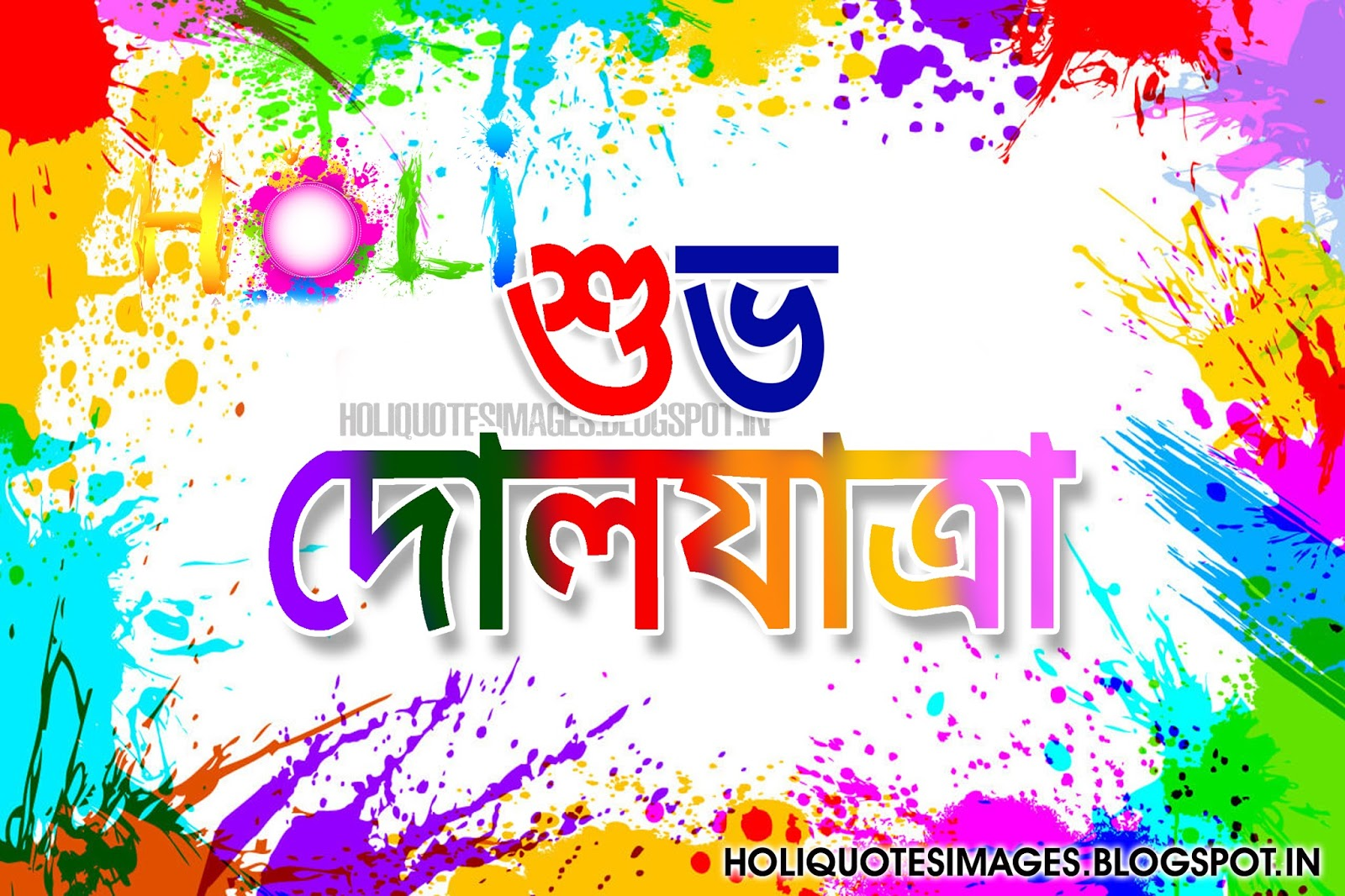 bengali Happy holi Quotes and sayings In Bangla | Holi Images