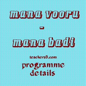 Mana ooru Mana Badi programme details in A.P