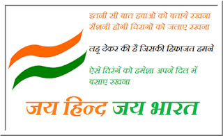 republic day hindi shayari images