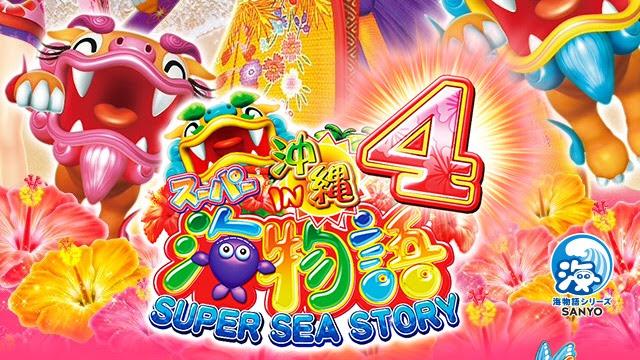 CRAスーパー海物語IN沖縄4 With アイマリン