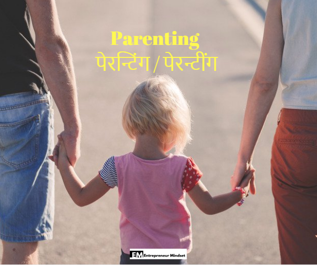 पेरन्टिंग / पेरन्टींग (लालन-पालन ,पालन-पोषण,परवरिश ) Parenting in Hindi