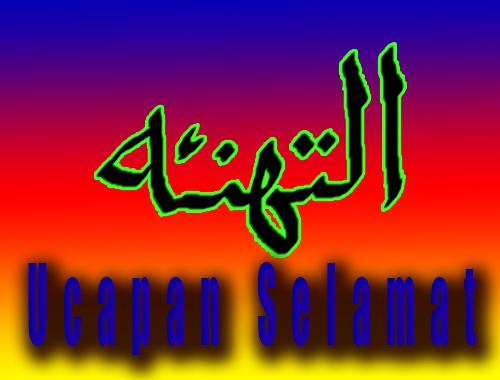 Bahasa Arab Ucapan Hari Ibu Islami 20 Ucapan Selamat Dalam Bahasa Arab Yang Dapat Dijadikan Referensi