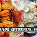 【柠檬鸡块】原来柠檬鸡要这样煮,鸡肉酥脆,酱汁香!