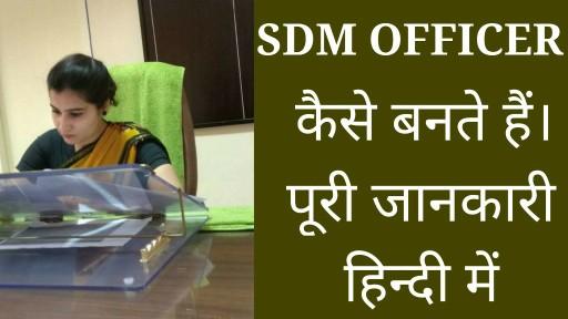 SDM Kaise Bane? SDM Full Form? एस.डी.एम क्या होता हैं?