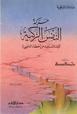 حركة النفس الزكية  كيف نستفيد من أخطاء الماضي؟ - محمد العبده