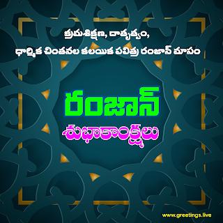 Ramzan Festival greetings Ramzan Mubarak in Telugu Language Ramzan Subhakankshalu