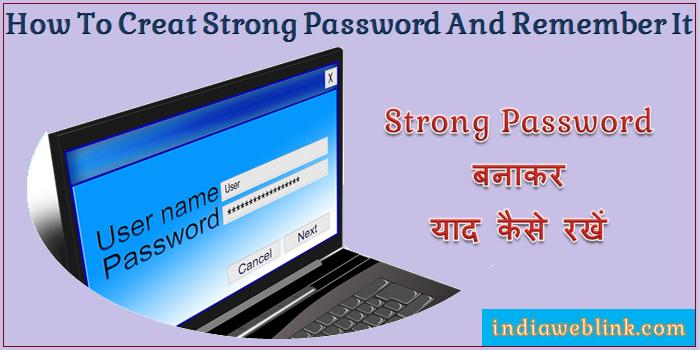 strong password kaise banaye account ko secure kaise kare