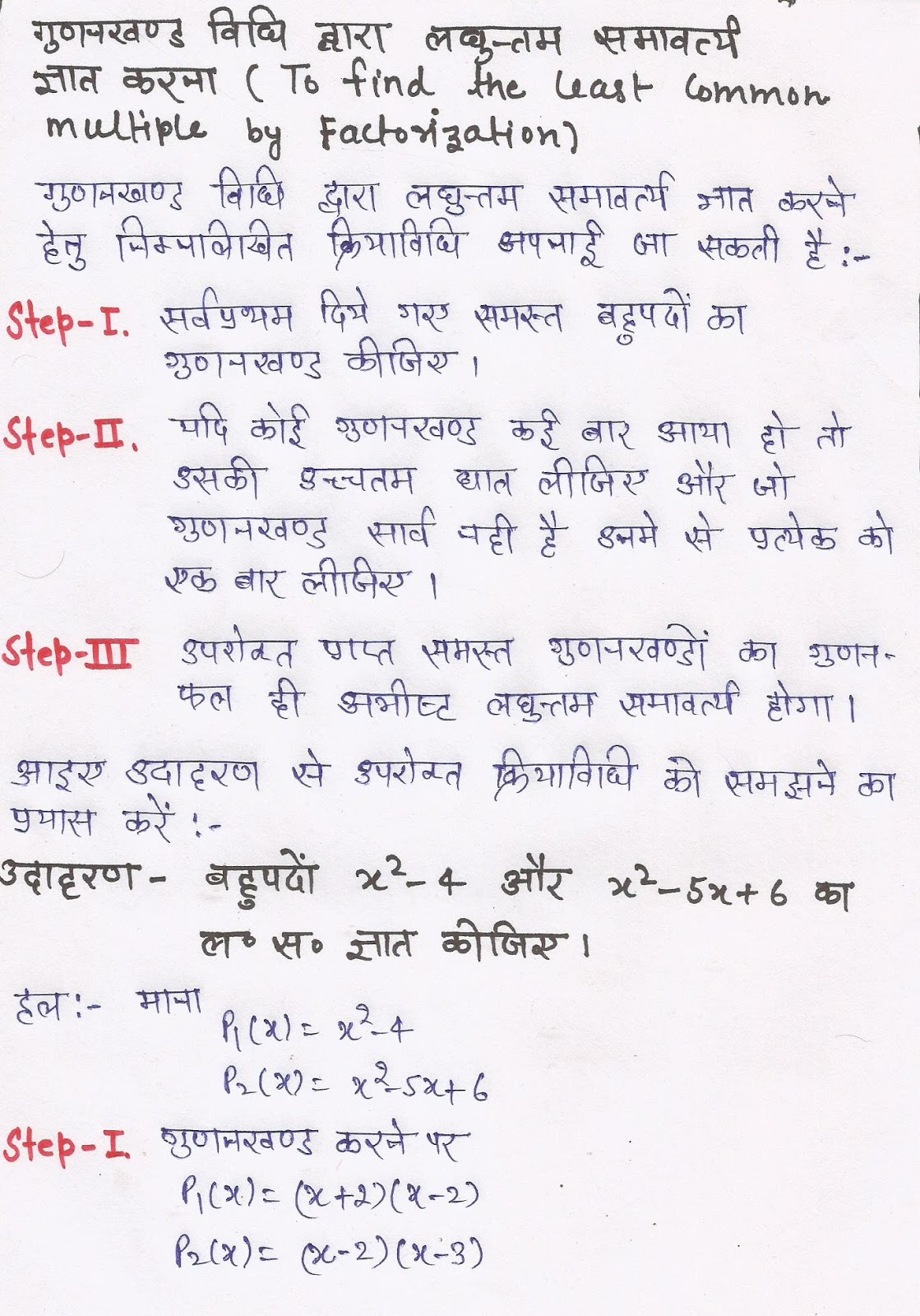 LCM AND HCF in hindi - शिक्षा विचार