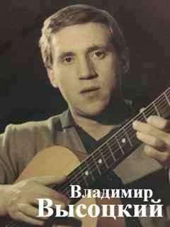 Незабвенный Владимир Высоцкий с песней «Парус»