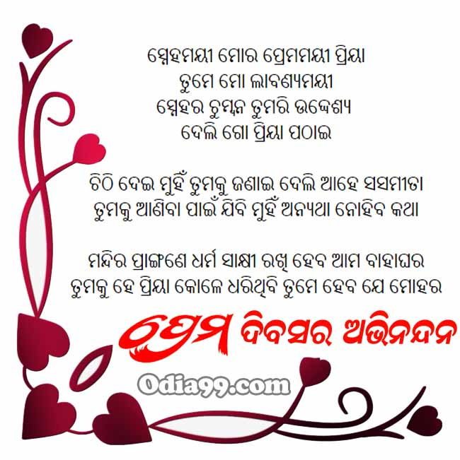 Valentines Day 2019 Hd Odia Image Love Shayari Messages 14th Feb