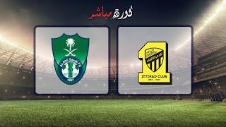 مشاهدة مباراة الاهلي والاتحاد بث مباشر 01-03-2019 الدوري السعودي