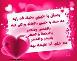 kata mutiara cinta arab