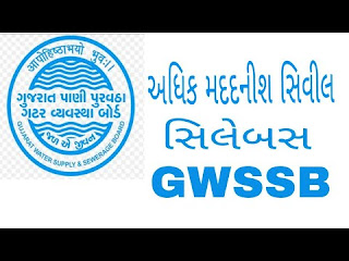 GWSSB AAE Answer Key Paper 2018 & Civil, Mechanical Question Papers PDF 17/06/2018