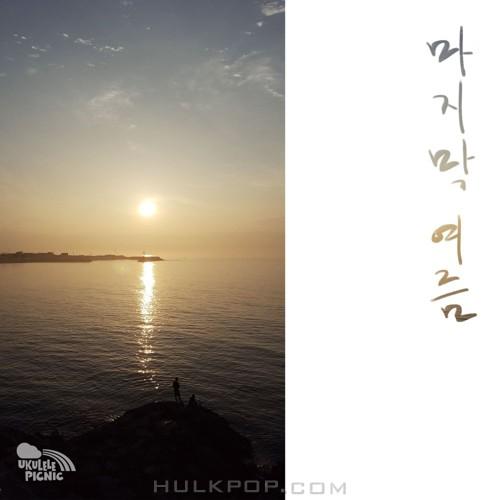 Ukulele Picnic – 마지막 여름 – Single
