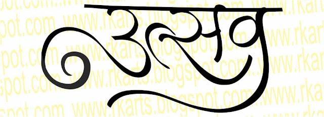 उत्सव Utsav Calligraphy Title 1