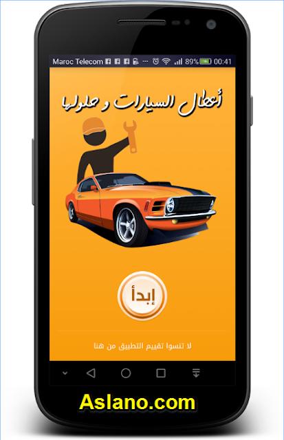 تطبيق لحل جميع أعطال السيارات ونصائح كل يوم عن السيارات