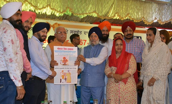 Bharat Desh Hamara Hindi daily Launched By Haryana CM