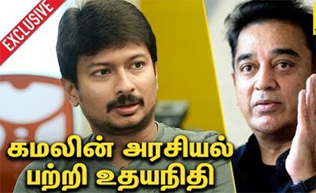 Udhayanidhi about Kamal political entry | EXclusive Interview