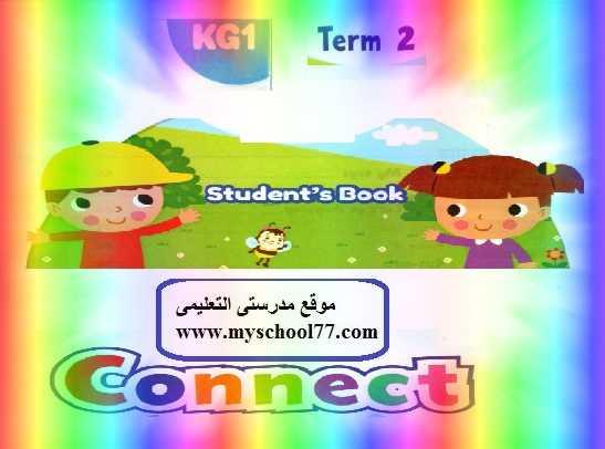 كتاب Connect 1 لرياض الأطفال KG1 ترم ثانى 2019