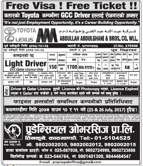 FREE VISA FREE TICKET jobs in  Qatar Toyota Company for Nepali, Salary Rs 47,990