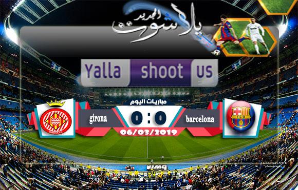 اهداف مباراة برشلونة وجيرونا اليوم 06-03-2019 كأس السوبر الكتالوني