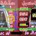 มาแล้ว...เลขเด็ดงวดนี้ 3ตัวตรงๆหวยทำมือ ปู่ฤาษีตาไฟให้โชค งวดวันที่16/6/61