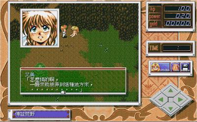 【Dos】超未來少女(Foresight Dolly)+攻略,冒險解謎角色扮演RPG!