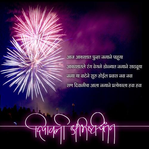 2016 Diwali greeting