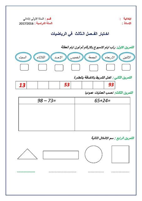 نماذج اختبارات الفصل الثالث سنة اولى ابتدائي الجيل الثاني الاستاذ بودواية محمد
