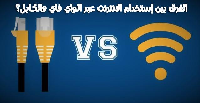ما الفرق بين استخدام الانترنت عبر الكابل والواى فاى
