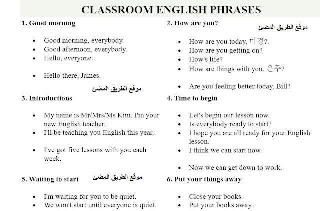 أهم الجمل والتعبيرات باللغه الانجليزيه التى تقال داخل الفصل للمعلم والمتعلم , Classroom English phrases