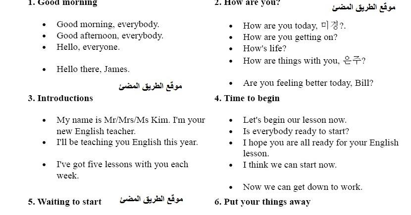 أهم الجمل والتعبيرات باللغه الانجليزيه التى تقال داخل الفصل للمعلم