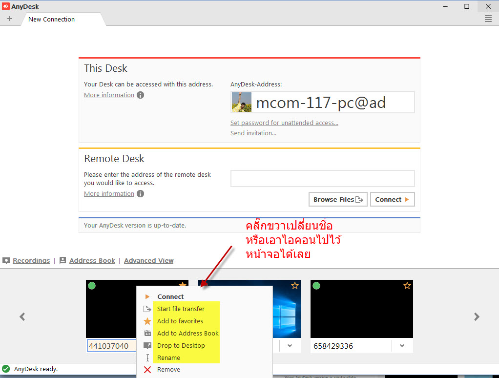 คู่มือ การใช้งาน Anydesk สำหรับรีโมท Desktop (ฟรี)