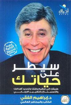 تحميل كتاب قوة التفكير للدكتور ابراهيم الفقي pdf