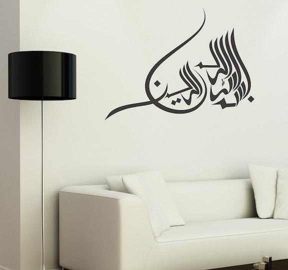 les stickers arabe pour une d coration orientale la. Black Bedroom Furniture Sets. Home Design Ideas
