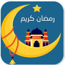 تطبيق امساكية رمضان للايفون