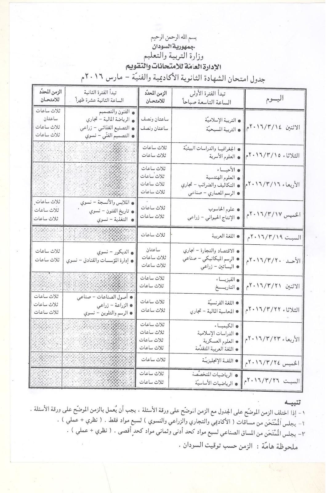 امتحانات الشهادة السودانية 2016