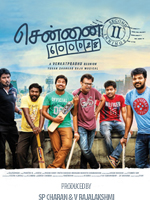 Announcement: Watch Chennai 600028 II: Second Innings (2016) DVDScr Tamil Full Movie Watch Online Free Download