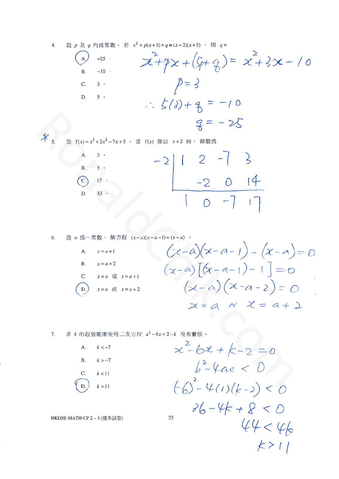 DSE Sample Paper Q4,5,6,7