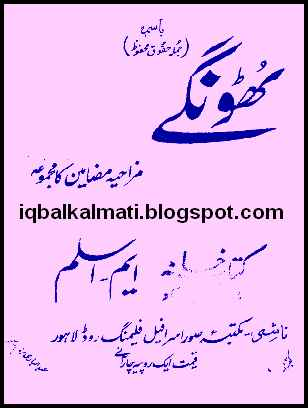 Funny Urdu Novels Pdf