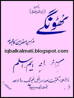 Thoongay M Aslam Funny Book