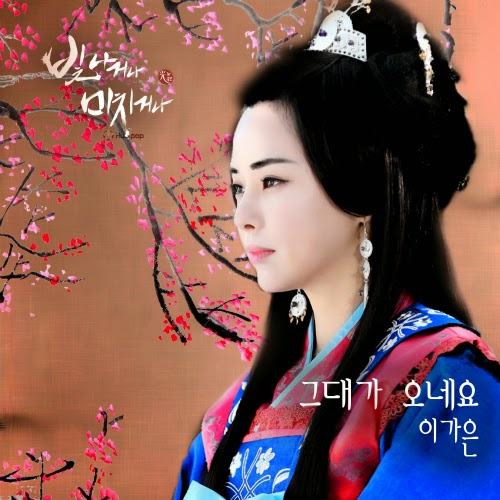 [Single] Lee Ga Eun – Shine or Go Crazy OST Part 5
