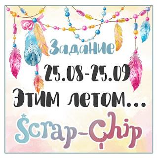 https://scrap-chip.blogspot.com/2018/08/blog-post_25.html