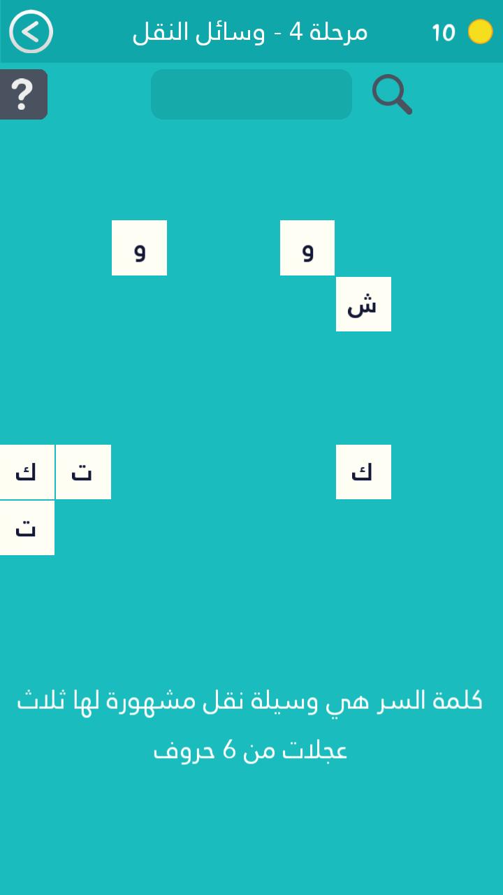 86d84c1f5 كلمة السر هي وسيلة نقل مشهورة لها ثلاث عجلات من 6 حروف ؟