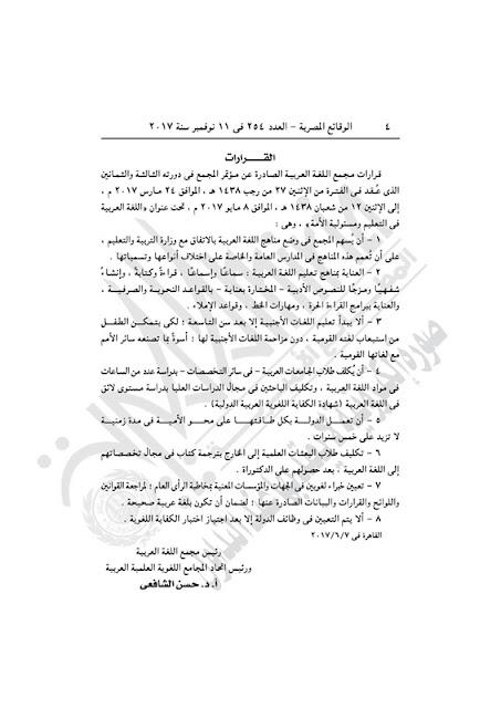قرارت مجمع اللغة العربية