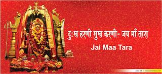 दुःख हरणी सुख करणी in hindi, जय माँ तारा in hindi, jai maa tara in hindi,  maa tara ki katha in hindi,  maa tara ke barein mein in hindi,  maa tara ki shakti in hindi, माँ तारा का मंदिर हर मनोकामनाओं को पूरा करता है in hindi,  शिमला शहर से करीब 11 किलोमीटर की दूरी पर है in hindi,  यह मंदिर काफी पुराना है in hindi,  मान्यता है कि 250 साल पहले माँ तारा को पश्चिम बंगाल से शिमला लाया गया था in hindi,  सेन काल का एक शासक माँ तारा की मूर्ति बंगाल से शिमला लाया था in hindi,  और राजा भूपेंद्र सेन ने माँ तारा का मंदिर बनवाया था in hindi,  भगवती काली, नील वर्ण में तारा नाम से जानी जाती है in hindi,  भव-सागर से तारने वाली भी है in hindi,  जन्म तथा मृत्यु के बंधन से मुक्त कर मोक्ष प्रदान करने वाली in hindi,  अपने भक्तों को भय मुक्त के साथ-साथ समस्त सांसारिक चिंताओं से मुक्ति देने वाली शक्ति हैै in hindi,  माँ तारा की अनेक प्रकार से उपासना की जाती है in hindi,  पुराणों के अनुसार भगवान बुद्ध ने भी माँ तारा की उपासना in hindi,  की और भगवान श्रीराम जी के गुरु वशिष्ठ जी ने भी पूर्णता की प्राप्ति के लिए in hindi,  माँ तारा की आराधना की थी in hindi,  यह भी कहा जाता है in hindi,  कि भगवान शिव और महापण्डित रावण भी उनकी शरण में गए थे in hindi,  माँ तारा की उत्पत्ति in hindi,  राजा स्पर्श माँ शक्ति के उपासक थे और सुबह-शाम माँ शक्ति की पूजा-पाठ किया करते थे in hindi,  माँ शक्ति ने भी उन्हें सुख के सभी साधन दिये थे in hindi,  लेकिन एक कमी थी उनके घर में कोई संतान नही थी in hindi,  यह चिन्ता उन्हें बहुत परेशान करती थी in hindi,  वह माँ शक्ति से यही प्रार्थना करते थे in hindi,  उन्हें संतान प्राप्ति का वरदान देंवे और वह भी संतान का सुख भोग सकें in hindi,  और उनके पीछे भी उनका नाम लेने वाला हो in hindi,  माँ ने उसकी पुकार सुन ली एक दिन माँ ने आकर राजा को स्वप्न दर्शन दिये in hindi,  और कहा तुम्हारी भक्ति से बहुत अति-प्रसन्न हूँ मैं तुम्हें दो पुत्रियाँ प्राप्त होने का वरदान देती हूँ in hindi,  माँ शक्ति की कृपा से राजा के घर में एक कन्या ने जन्म लिया in hindi,  राजा ने अपने राज दरबारियों in hindi,  पण्डितों, ज्योतिषों को बुलाया in hindi,  और बच्ची की जन्म कुण्डली तैयार करने का आदेश दिया in hin